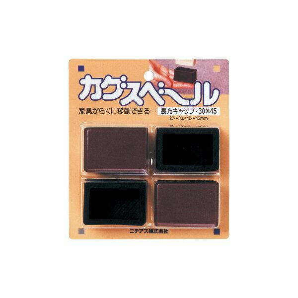 ニチアス(株):カグスベール 長方形キャップ30×45