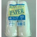 中村:紙コップ7オンス 2400P 【50P×48袋】 4976187902443-48