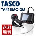 TASCO(タスコ):先端可動ビデオスコープ 2m TA418MC-2M