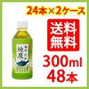 コカ・コーラ ウエスト:【2ケースセット】綾鷹 300mlPET(24本/ケース)