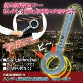 後藤:ハンディ高感度金属探知機 810728