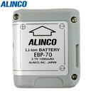 アルインコ リチウムイオンバッテリーパック 3.7V 1000mAh(1個) EBP70 3365514