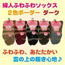 松村商事:婦人ふわふわソックス 3色ボーダー ダーク 【10足入り】 330‐8‐4D