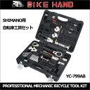 BIKE HAND:自転車工具セット[プロフェッショナルメカニックツールセット]YC-799AB 在庫有り!【送料無料】