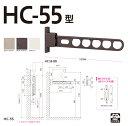 川口技研:腰壁用ホスクリーン HC-55型(2本入) LB(ライトブロンズ) HC-55-LB