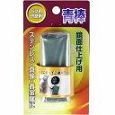 ヤナセ(柳瀬):青棒 バフ用研磨剤 鏡面仕上用 BK kan-bk