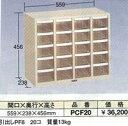 OS(大阪製罐):パ-ツケ-ス深型 4列×5段 PCF20