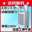 【送料無料】ナカトミ:排熱ダクト付スポットクーラー(首振り) N407-TC