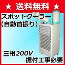 ナカトミ:首振りツインダクトスポットクーラー 三相200V SAC-4500