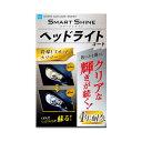 CCI(シーシーアイ):スマートシャイン ヘッドライトコート W-138