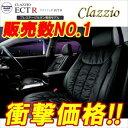 Clazzio(クラッツィオ):クラッツィオ*クラウンマジェスタ/UZS175/JZS177/シートカバー/クラッツィオECT R/品番ETR0199/Clazzio AABU1733AHAR