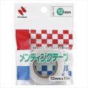 ニチバン:メンディングテープ (小巻)巻芯径25mm 1巻 (幅12mm×長15m) MD-12SMF 05515