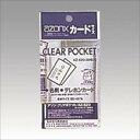 セキセイ:アゾン クリアポケット OPP0.05mm厚 30枚 カード用 AZ-520-00 31189