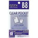セキセイ:アゾン クリアポケット OPP0.05mm厚 30枚 B8用 AZ-530-00 31190