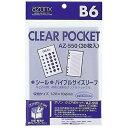 セキセイ:アゾン クリアポケット OPP0.06mm厚 30枚 B6用 AZ-550-00 31195