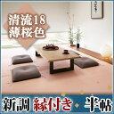[畳][畳新調・畳替え][畳交換] 半帖 清流18 薄桜色◆縁付き 色褪せにくく丈夫で長持ち!畳ならダイケンの「健やかおもて」[RCP]