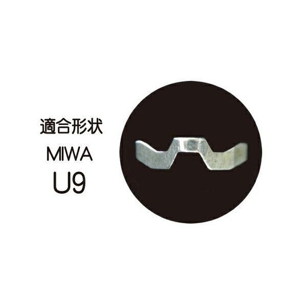 モビルテクノス:カギ穴ロックMINI 適合形状 MIWA(美和) U9 00923002