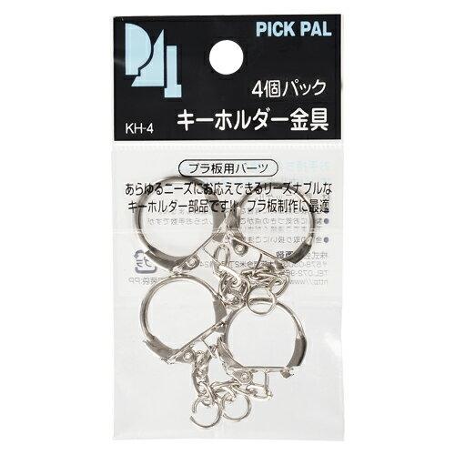 西敬:キーホルダー金具(4個入) KH-4
