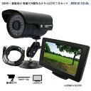 ブロードウォッチ:(屋外カメラ+LCDモニター防犯セット)4.3インチLCD+屋外赤外線カメラ(10mケーブル付) SEC-S-1C-4L