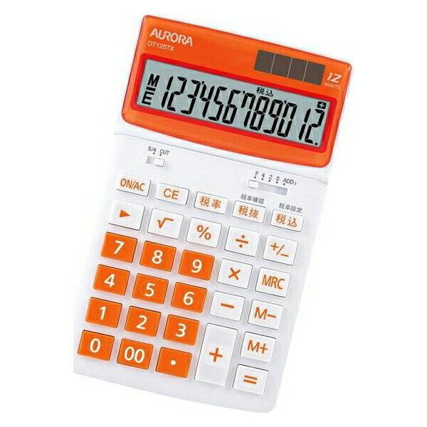 オーロラジャパン:電卓 卓上タイプ(カラー) DT125TX-O