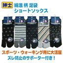 松村商事:紳士綿混足袋柄ショートソックス 5柄アソート(10足入) 482-1-7
