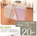日本クリンテック:タオルハンガー 20枚干 S-009グレー