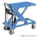 【代引不可】をくだ屋技研:リフトテーブルキャデ 550kg仕様 LT-H550-8M