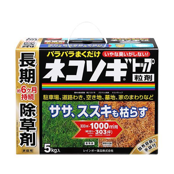 あす楽 レインボー薬品:除草粒剤 ネコソギトップ 5kg