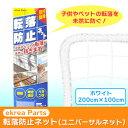 ekrea Parts:ユニバーサルネット 転落防止ネット子供・ペットの階段・ベランダ転落事故防止
