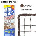 【代引不可】【ポイント10倍】ekrea Parts:ユニバーサルネット 転落防止ネット子供・ペット