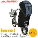 あす楽 MARUTO(大久保製作所):シェル型レインカバーhoro 杢ネイビー 自転車 チャイルドシート カバー レイン D-5RG-O