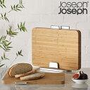 【ポイント10倍】あす楽 Joseph Joseph(ジョセフジョセフ):インデックス付まな板 3枚セット スタンド付 バンブー 竹 木製 衛生 角丸 カッティングボード 60141