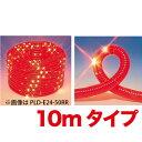 JEFCOM(ジェフコム):LEDピカライン ロッド 10m(ローボルト24V) PLD-E24-10RR