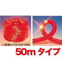 JEFCOM(ジェフコム):LEDピカライン ロッド 50m(ローボルト24V) PLD-E24-50RR