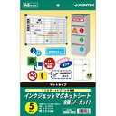 JOINTEX(ジョインテックス):IJマグネットシートA3 5枚 A184J 260410