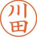 シヤチハタ:ネーム9既製 XL-9 0819 川田 405319