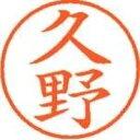 シヤチハタ:ネーム9既製 XL-9 0939 久野 405439