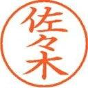 シヤチハタ:ネーム9既製 XL-9 1195 佐々木 405695