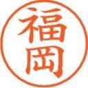 シヤチハタ:ネーム9既製 XL-9 1729 福岡 406229