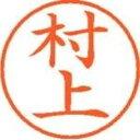 シヤチハタ:ネーム9既製 XL-9 1890 村上 406390