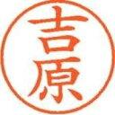 シヤチハタ:ネーム9既製 XL-9 1979 吉原 406479