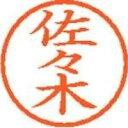 シヤチハタ:ネーム6既製 XL-6 1195 佐々木 408919