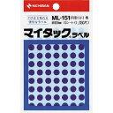 日用杂货, 文具 - ニチバン マイタックラベルML-151青(1PK) ML1514 4140974