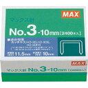 MAX ホッチキス針 NO.3-10mm(1箱) MS91180 4237676
