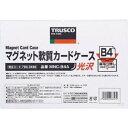 TRUSCO マグネット軟質カードケース B4 ツヤあり MNCB4A 7803486
