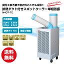 あす楽 ナカトミ:排熱ダクト付スポットクーラー(首振り) N407-TC スポットクーラー 送料無料 据付け不要