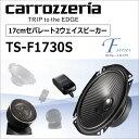 carrozzeria(カロッツェリア):17cmセパレート2ウェイスピーカー TS-F1730S