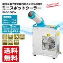 あす楽 ナカトミ:ミニスポットクーラー 業務用 小型スポットクーラー(100V/新冷媒R407C/冷