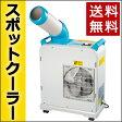 ナカトミ:ミニスポットクーラー 業務用 小型スポットクーラー(100V/新冷媒R407C/冷房能力1.8kW) SAC-1800N 1800N