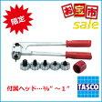 【期間限定セール】TASCO (タスコ):エキスパンダセット(7/8付) STA525-K タスコ 工具 キャンペーン